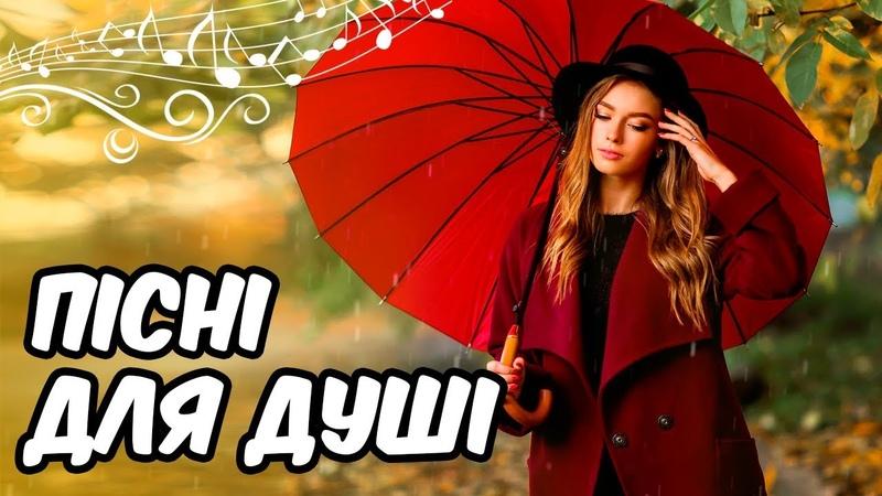 Українські Пісні - Збірка Нереально Гарних Пісень (Українська Музика 2018)