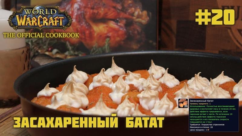 20 Засахаренный батат World of Warcraft The Official Cookbook