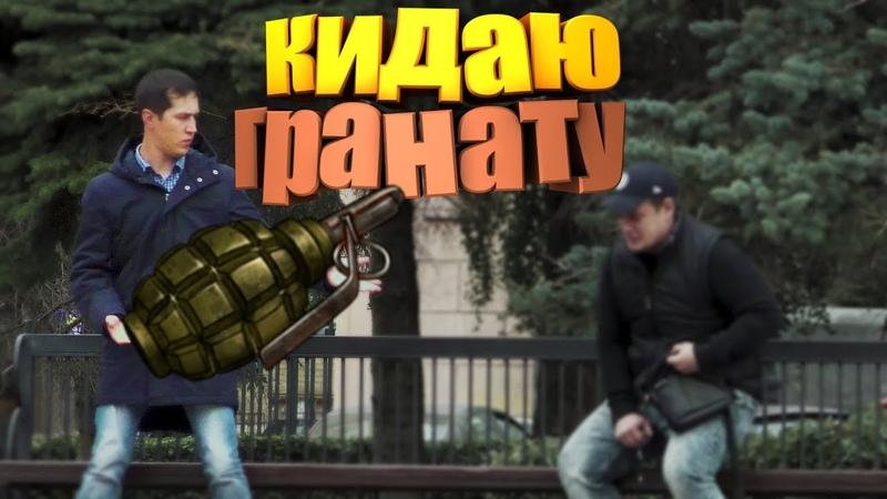 КИДАЮ ГРАНАТУ / ПРАНК НАД ЛЮДЬМИ / САМЫЙ ЖЕСТКИЙ ПРАНК