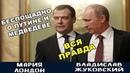 Мария Лондон и Владислав Жуковский Конкретно валят Путина и Медведева 18 08 18