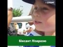 Милота дня В сети появилось видео с 7 летним Гризманном который берет автографы у сборной Франции