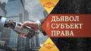ДЬЯВОЛ СТАНОВИТСЯ СУБЪЕКТОМ ПРАВА Юрист Пугачева А В