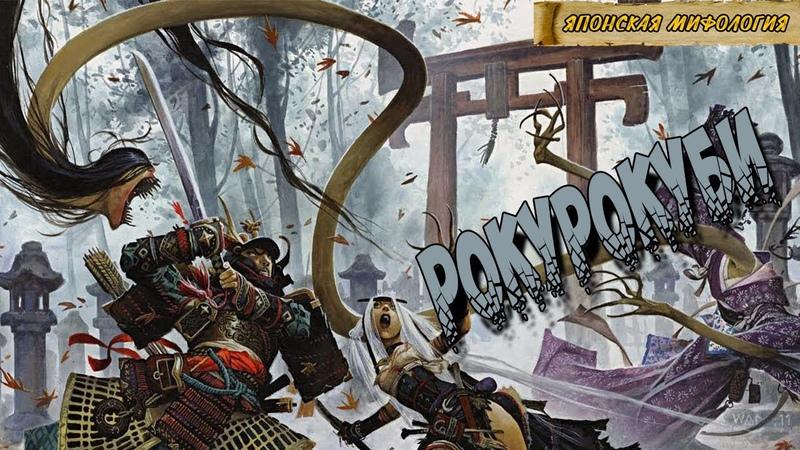 Японская мифология Рокурокуби