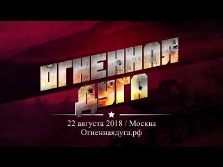 Танковое шоу Огненная Дуга. 23 сентября.
