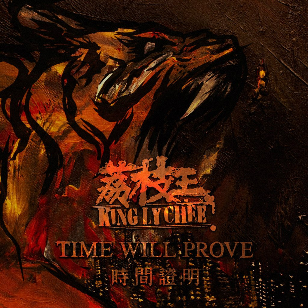 King Ly Chee - Time Will Prove (2012)