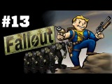 Fallout - Мутанты #13
