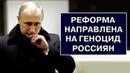 СРОЧНО! ПЕНСИОННАЯ реформа ОБРУШИЛА рейтинг Путина! Люди больше не верят