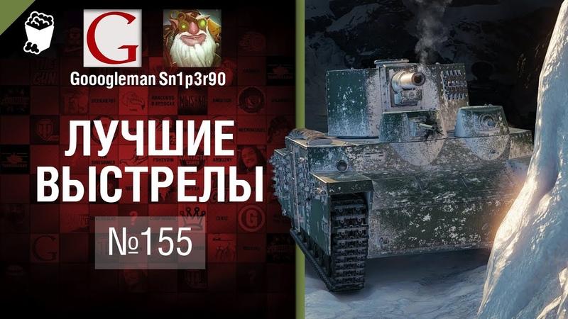 Лучшие выстрелы №155 от Gooogleman и Sn1p3r90 World of Tanks