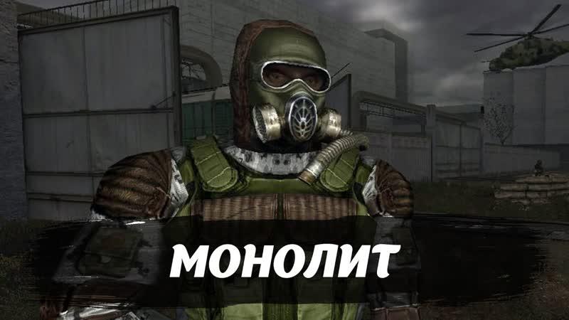 Первое пробное видео по сталкеру (модификация S.T.A.L.K.E.R. - Call of Chernobyl )
