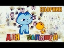 Лучшие советские мультфильмы для детей и взрослых - Кот и кит, Петушок и солнышко...
