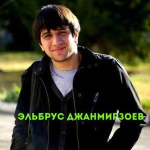 Джанмирзоев Эльбрус