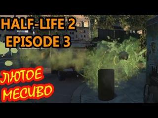Half Life 2 Episode 3: The Closure - ЛЮТОЕ МЕСИВО