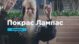 Покрас Лампас о возникновении трендов и поиске новых ценностей Интервью Prosmotr