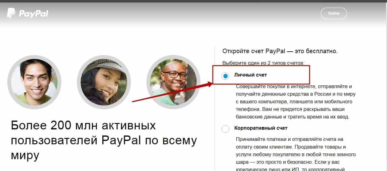 открыть личный счет в paypal