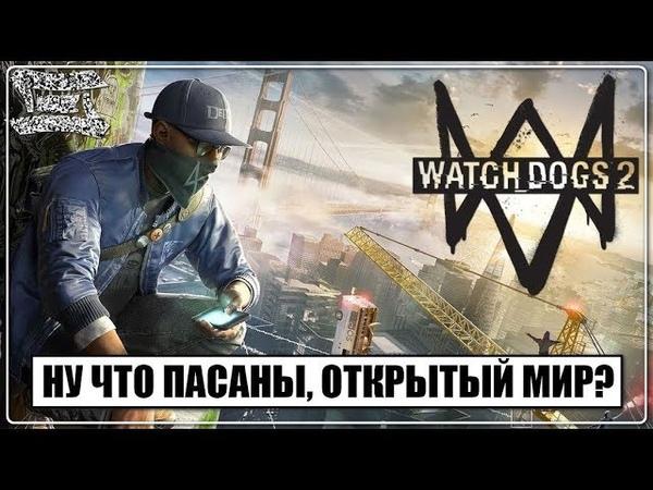 МАМ Я ХАКЕР ПРИКИНЬ 3 VTG WATCH DOGS 2 СТРИМ PS4