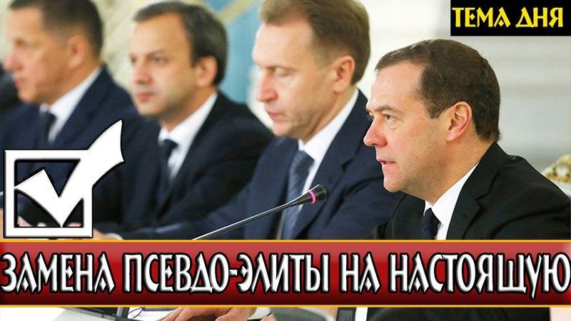 УСТАРЕВШАЯ ЭЛИТА РОССИИ ДЕЛАЕТ НОГИ.21.04.18