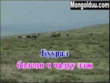 Minii eej - Karaoke - Миний ээж - Монгол Дууны Караоке