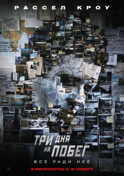 Три дня на побег (2010)