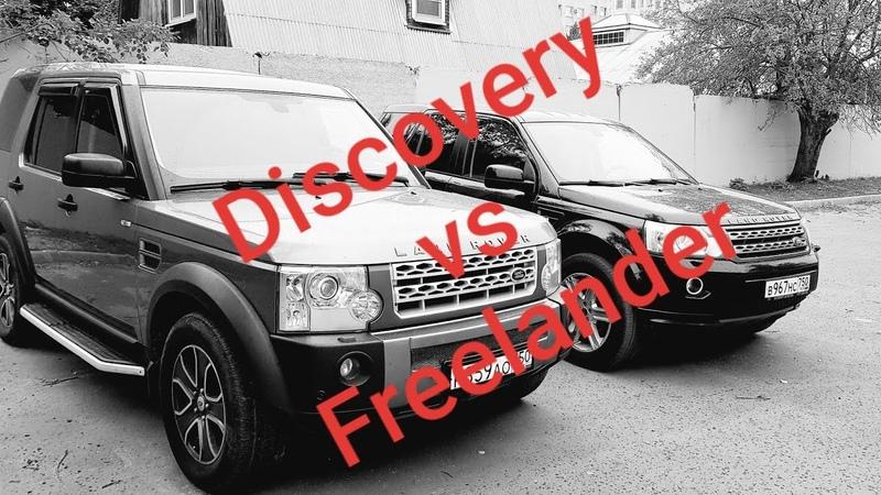 LR Discovery vs LR Freelander