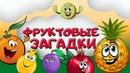 ОБРАЗОВАНИЕ ДЕТЕЙ Загадки про фрукты для детей Летние загадки для малышей Угадай фрукт