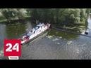 Десант речных дворников отправился на расчистку судоходных путей Москвы-реки - Россия 24