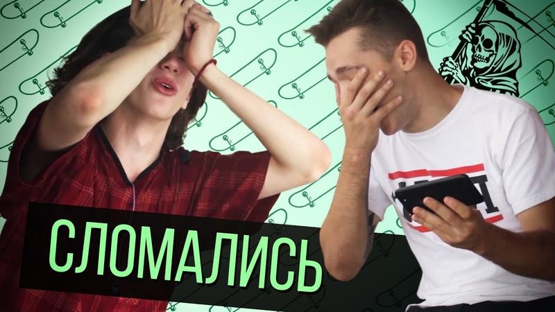 СКЕЙТЕРЫ УБИВАЮТСЯ!
