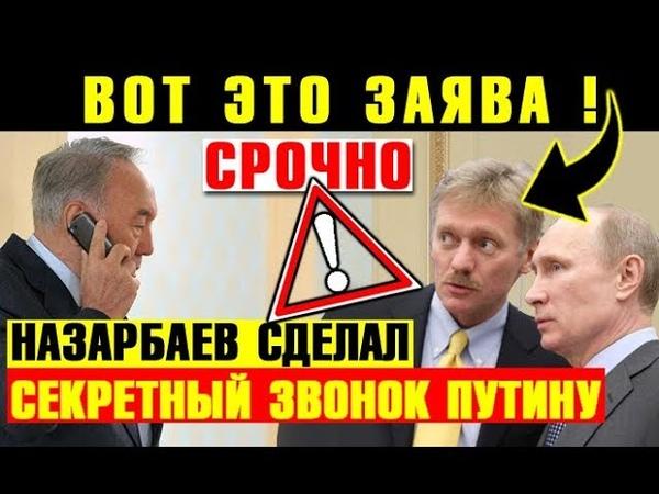 МОЛНИЯ Разглашаться не будет! Назарбаев тайно позвонил Путину и Кто такой Токаев Акорда Новости