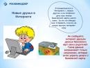 Видеоурок Персональные данные детей в Интернете копия