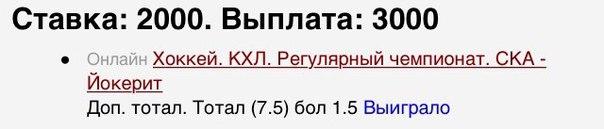 ГООООООЛ Йокерит!ЭТО 5+ В РЯД.😎🔥💰Банк: 7675 RUB