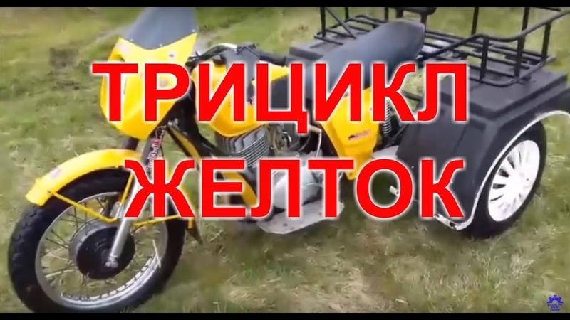 Самодельный трицикл из мотоцикла, Желток.
