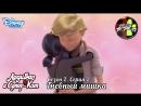 Леди Баг и Супер-Кот Сезон 2, Серия 2 «Гневный мишка» Канал Disney