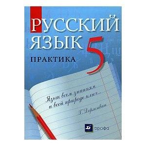 решебник по русскому языку ладыжская 7 класс 2013 год упр 217