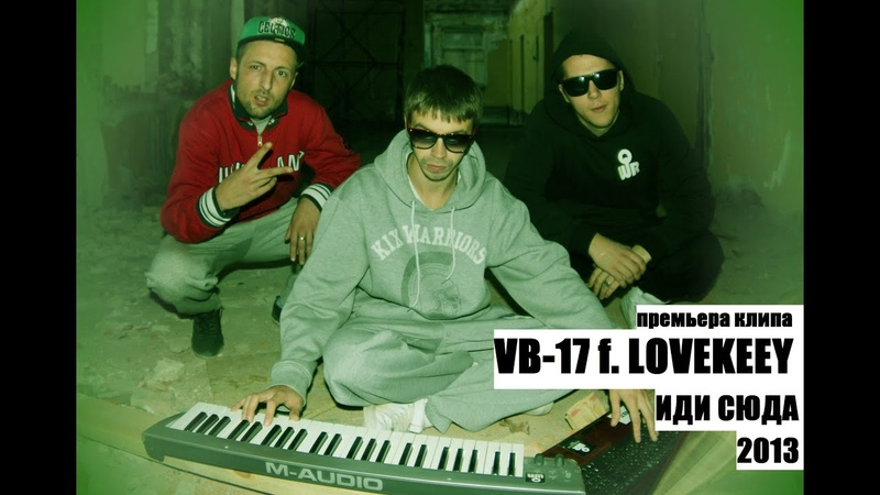 VB 17 f LOVEKEEY ★ ИДИ СЮДА 2013