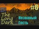 THE LONG DARK - Незваный гость (6) - Дела пошли на лад