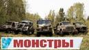 Жёсткий тест Легенд СССР, часть 1-ая. Участие принимают кастомный УАЗ, ГАЗ 63, ГАЗ 66 шишига, модер-ный ГАЗ 66, ЗиЛ 130 6х6, Урал-375 6х6. Битва 6х6 против 4х4! Советская Военная Техника.