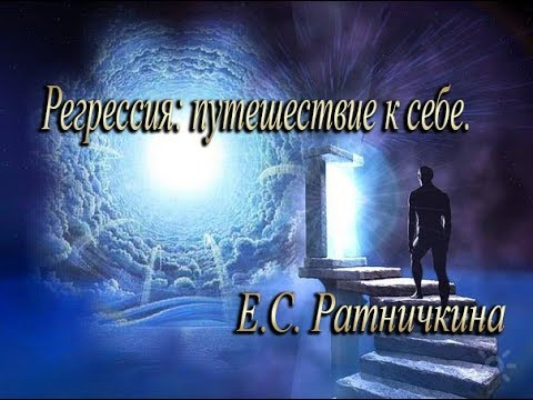 ЛАБИРИНТ | Регрессия путешествие к себе | Е.С Ратничкина