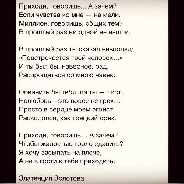 Стих ты говоришь что я плохая