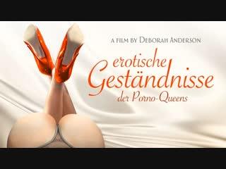 Откpовения лyчших порномоделей / Аrоused (2013)