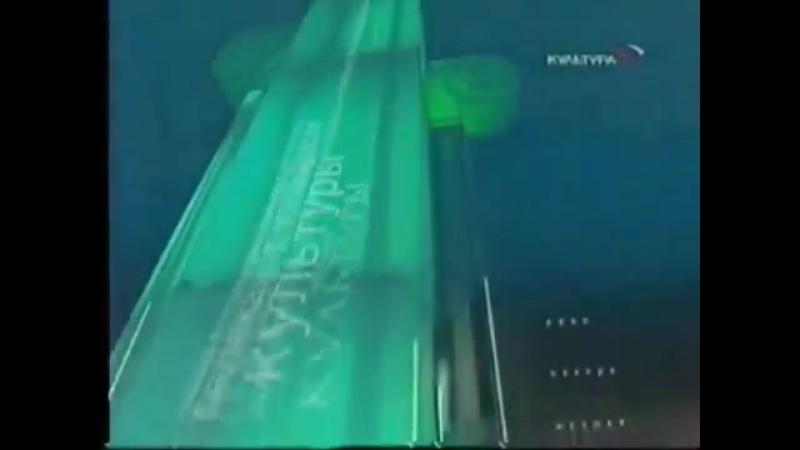 (staroetv.su) Заставка программы Новости культуры (Культура, 18.11.2002-31.10.2004)
