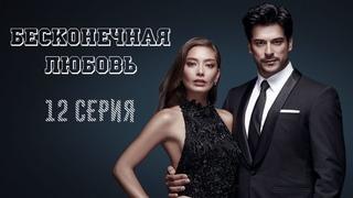 Черная (Бесконечная) Любовь / Kara Sevda 12 Серия (дубляж) турецкий сериал на русском языке