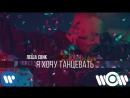 Леша Свик – Я хочу танцевать _ Official lyric video