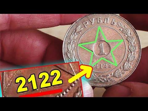 Найдена монета из СОВЕТСКОГО БУДУЩЕГО 1 РУБЛЬ СССР 2122 ГОДА