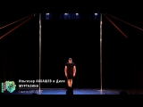 Ильгизар АКБАШЕВ и Диля МУРТАЗИНА Pole Artistic Дуэт I Место 2018 Другие Танцы Весна
