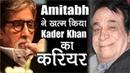 Kader Khan Ke Carrier Ko Is Wajah Se Barbad Kar Diya Tha Amitabh Bachchan Ne