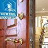 Стальные двери «Сонэкс»