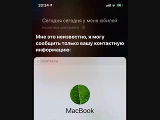 С юбилеем от Siri