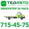 Эвакуатор в СПб дешево — 715-45-75