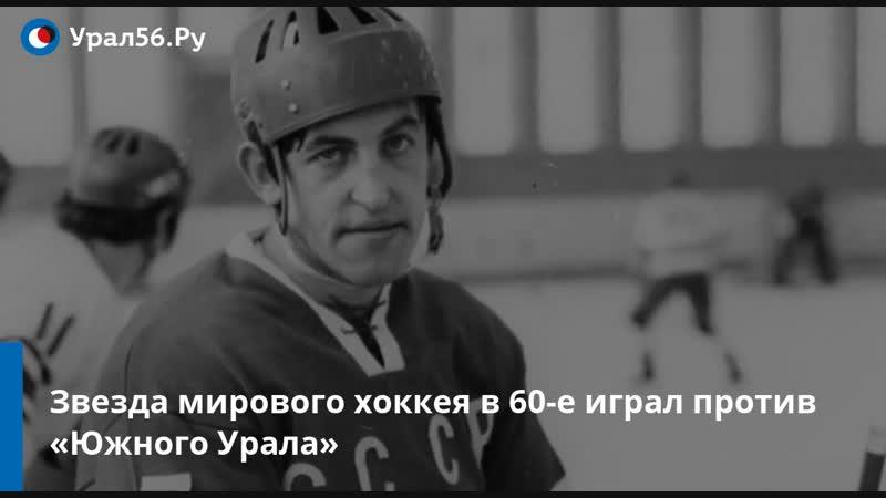 Звезда мирового хоккея в 60-е играл против ЮУ
