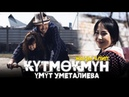 Умут Уметалиева Кутмокмун Жаны клип 2019