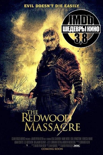 Резня в Рэдвуде (2015)